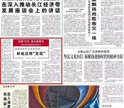 赞!因为这项工作,三明连续两日登上《人民日报》!