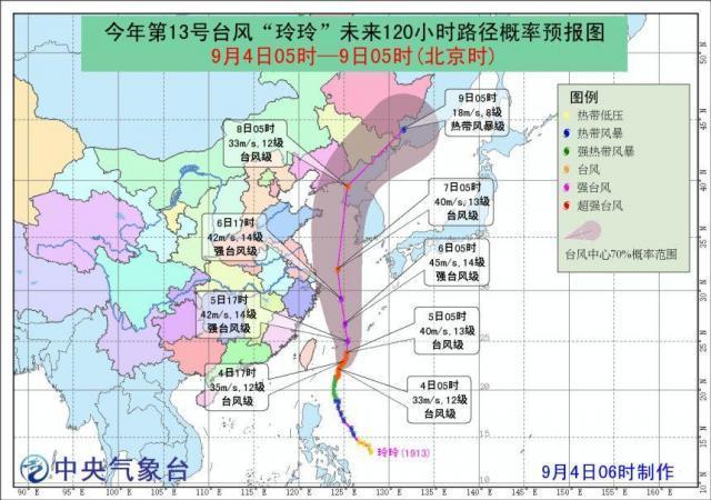 2019台风最新消息 台风玲玲北上影响福建 台风玲玲最新实时路径