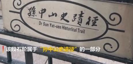 香港百年古迹惨遭喷墨涂污,孙中山史迹现状照片曝光