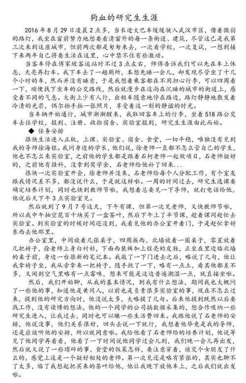 华中科技大学研究生跳楼自杀 绝笔信《狗血的研究生生涯》原文