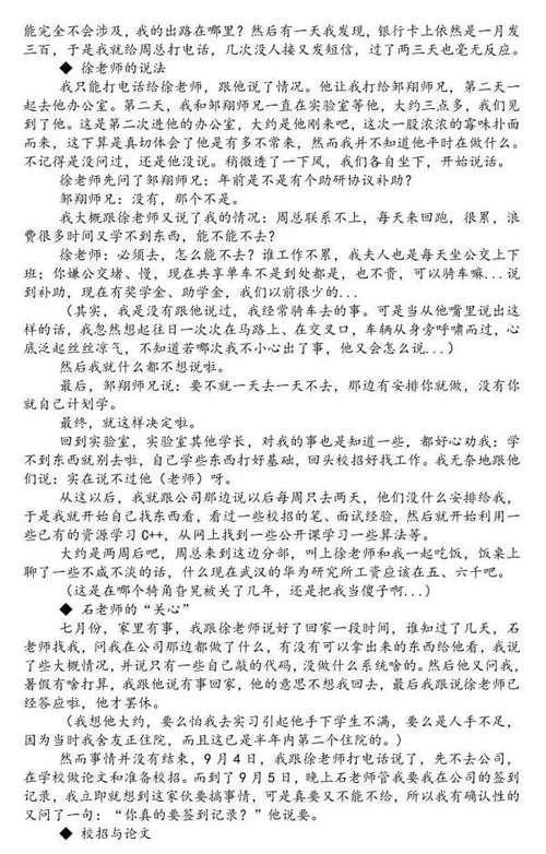 华中科技大学研究生跳楼自杀最新回应 狗血的研究生生涯原文阅读