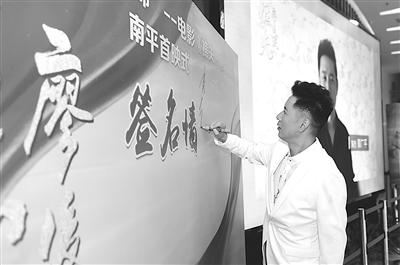 访国家一级演员、廖俊波饰演者郭广平