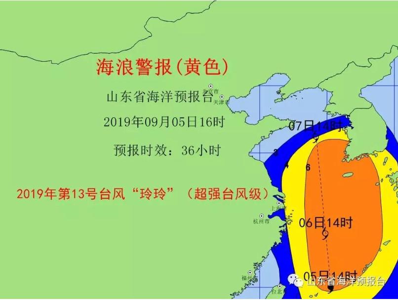 台风玲玲进黄海,上海暴雨台风黄色预警,台风玲玲最新实时路径图