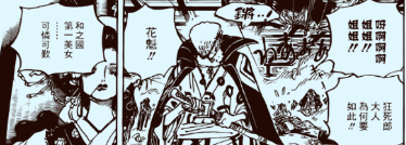 海贼王漫画汉化版956话最新情报:小紫没死有重要戏份 狂四郎背叛将军