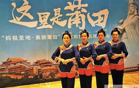 莆田市赴宁波、温州文化旅游推介精彩纷呈