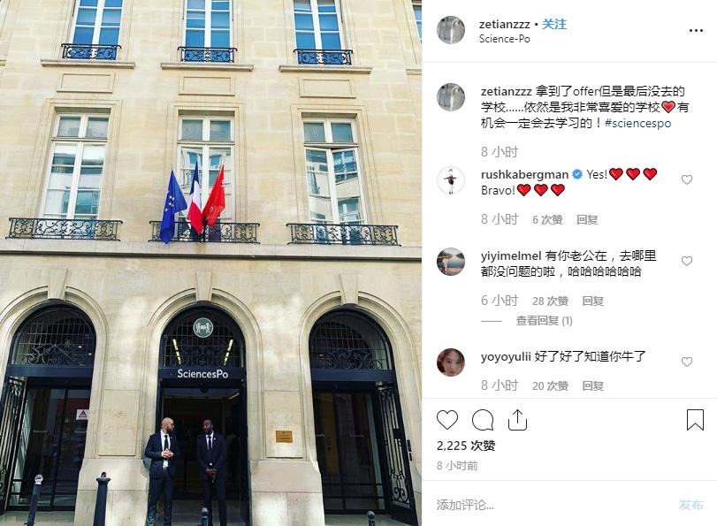 学霸一枚!章泽天自曝放弃巴黎政治学院入学资格
