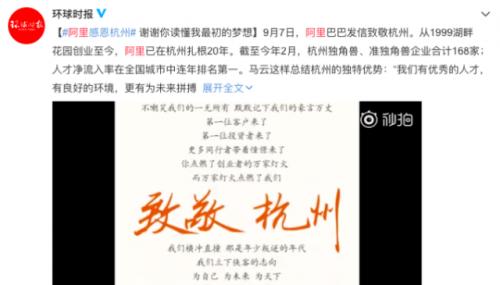 阿里感恩杭州说了什么原文阅读 阿里为什么感恩杭州详情曝光