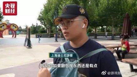 上海迪士尼翻包检查依旧 游客表示不能接受