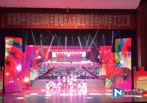 福州人大系统庆祝新中国成立70周年文艺汇演举行