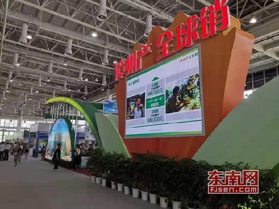 """漳州市农产品电商展首次亮相""""9.8""""厦洽会"""