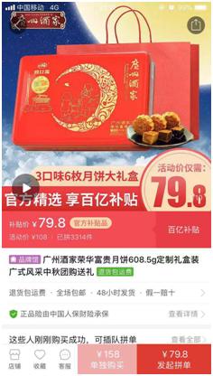 中秋将至,拼多多月饼销量同比涨超130%