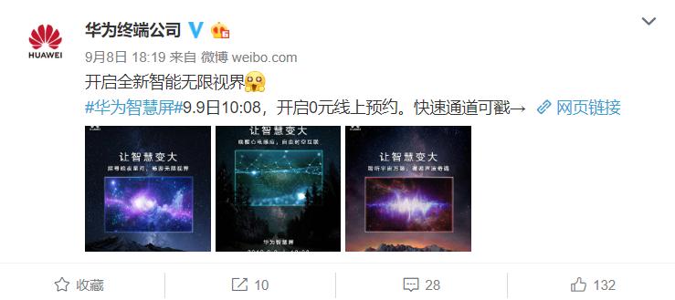 华为智慧屏9月19日发布:65英寸+弹出式摄像头