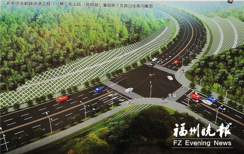 东鹤路改造工程一期本月主体完工 长乐城区东大门将打通
