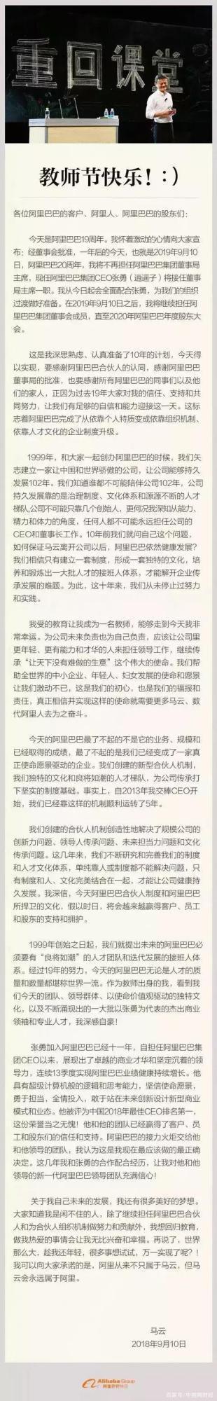 马云今日卸任最新消息 马云为什么选择9月10号卸任谁来接任?