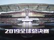 S9参赛队伍最新名单及赛程一览 2019lol全球总决赛时间赛程汇总