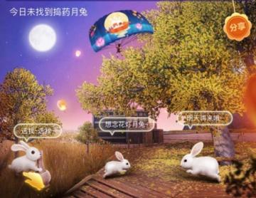 2019和平精英中秋月兔模式玩法攻略 和平精英天涯共此时降落伞如何获取