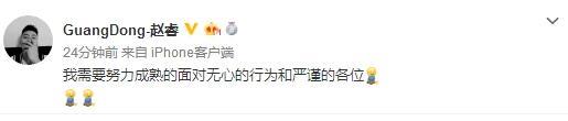 赵睿穿美国队外套引争议 回应称无心行为后删除