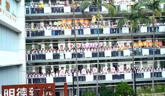 福州格致中学千名学子共制MV献礼教师节