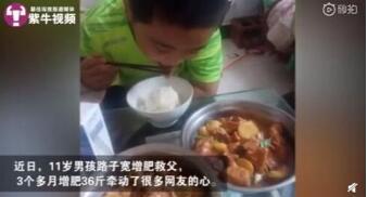 10岁少年增肥救父 孩子真的好样的希望他们能够被眷顾