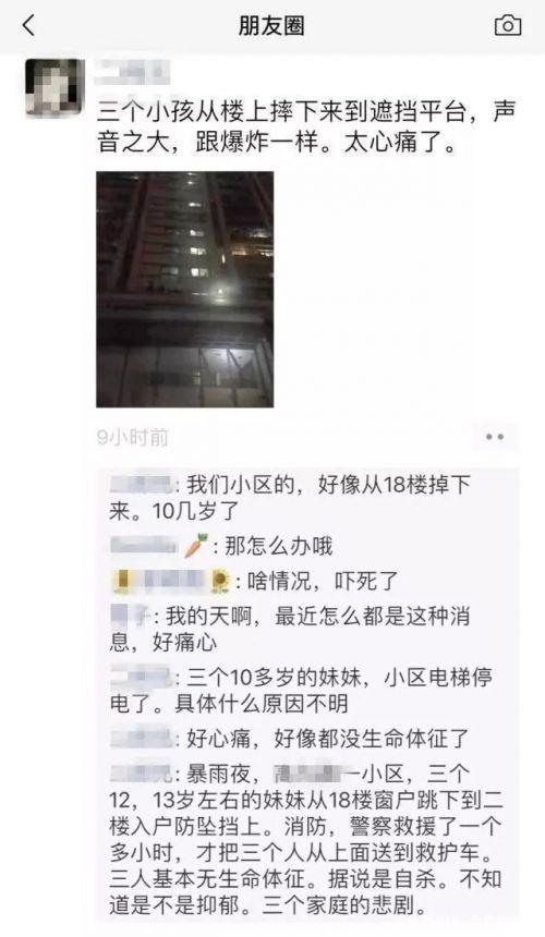 初中女生18楼坠亡事件详细来龙去脉 3名初中女生为什么从18楼坠亡