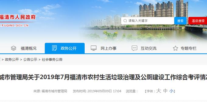 7月福清农村生活垃圾及公厕治理考评 镜洋镇位列第一
