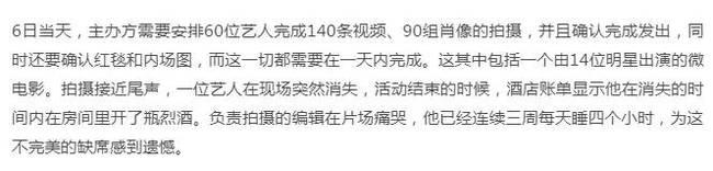 GQ曝名利场幕后:明星虚报身高体重8万块礼服扔马桶