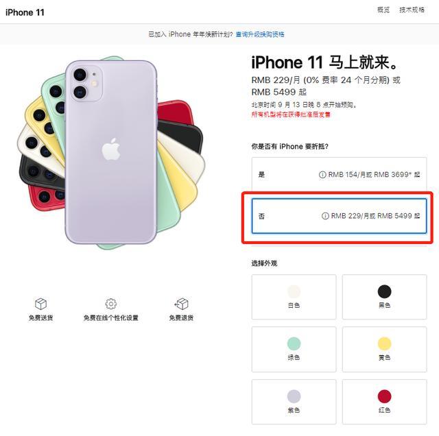 iPhone11价格公布 最低5499元起