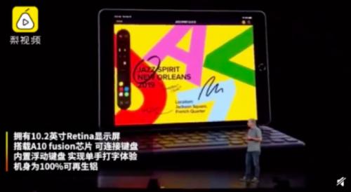 苹果发布第7代iPad 屏幕升级至10.2英寸