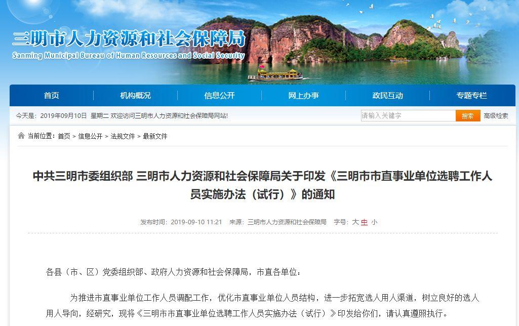好消息!三明市市直事业单位选聘工作人员实施办法(试行)来了!