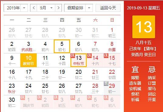 2019中秋节高速免费吗?中秋节祝福语微信朋友圈最新最全简短5条