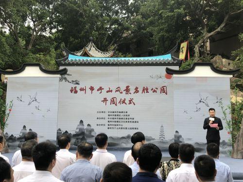 """福州于山风景名胜公园11日""""全新升级""""开园迎客"""