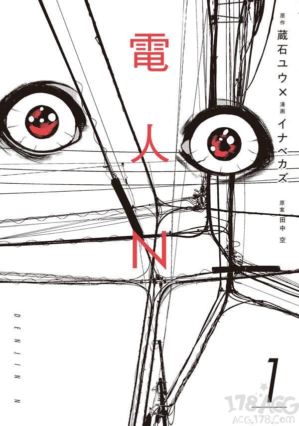 能操纵各种电子机器的青年~「电人N」第1卷发售