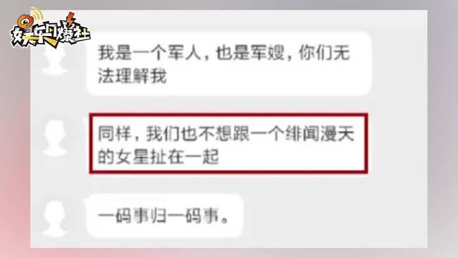 军嫂怒怼张馨予是怎么回事?被批黑历史太多不配代表军嫂