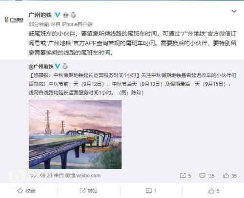 广州地铁限流怎么回事?广州地铁为什么限流 哪些出现堵车情况
