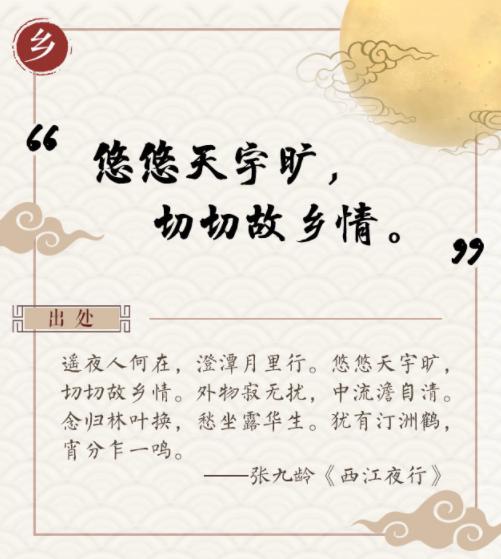 中秋月圆,三句古语读懂习近平的家国情怀