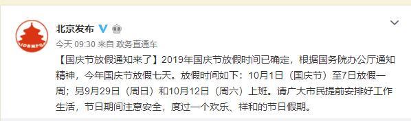 2019中秋节高速免费吗?节假日高速公路免费时间 国庆节放假安排通知