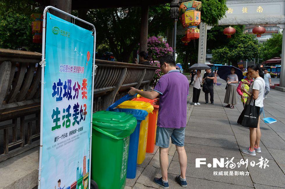 福州三坊七巷:垃圾分好类 出游新时尚