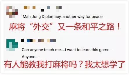 中国麻将攻占美国具体什么情况? 海外网友求助:谁能教教我!