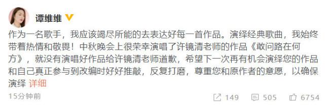譚維維道歉說了什么全文曝光 譚維維為什么要道歉詳情始末
