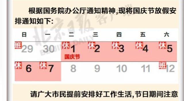 2019国庆节放假时间安排 2019国庆节高速免费时间各种拼假攻略