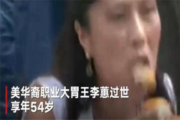 大胃王,华裔女大胃王去世,华裔女大胃王,华裔女大胃王李蕙,李蕙去世,美籍华裔女大胃王李蕙