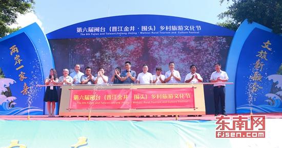 第六届闽台乡村旅游文化节在晋江金井开幕
