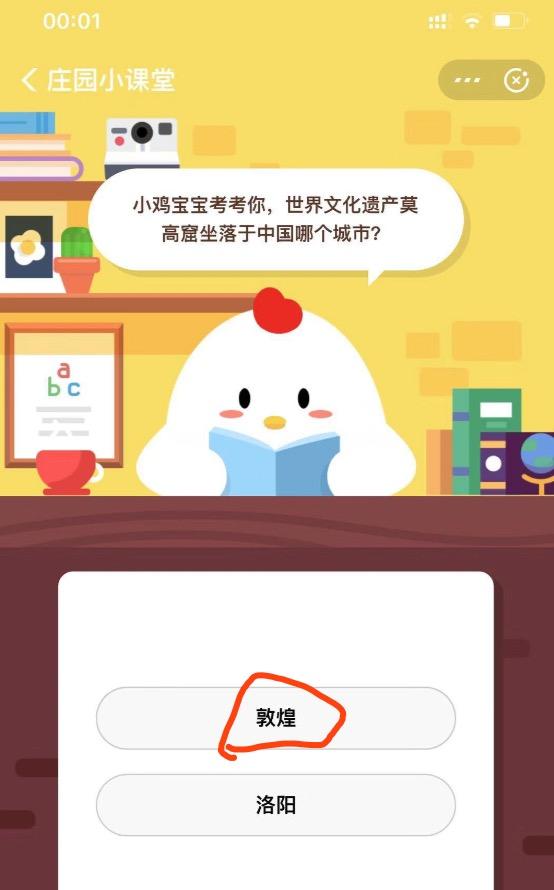 蚂蚁庄园小课堂9月16日答案 莫高窟坐落于中国哪个城市?