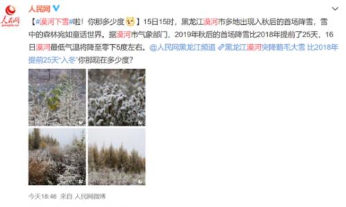 漠河下雪怎么回事?黑龙江漠河气温多少为什么下雪了现场图曝光