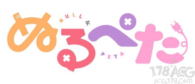 原创TV动画「NULL & PETA」10月4日配信开始