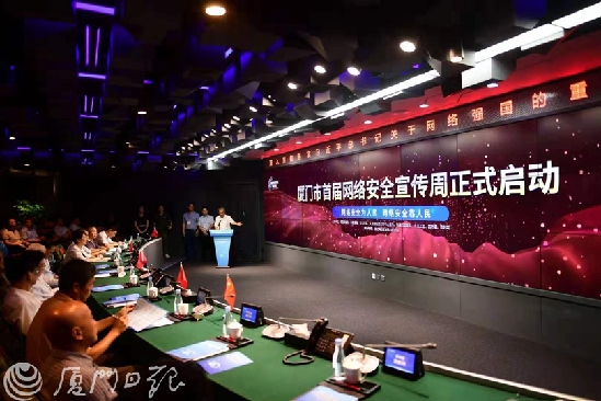 上海快三规律技巧_厦门市首届网络安全宣传周启动 活动将持续7天