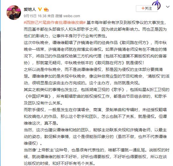 谭维维道歉怎么回事?谭维维道歉原因是什么?(2)
