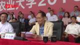 袁隆平参加高校开学典礼致辞:我有两个梦