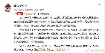 汕头警方通报网传扔车执法说了什么?汕头警方扔车执法事件始末详