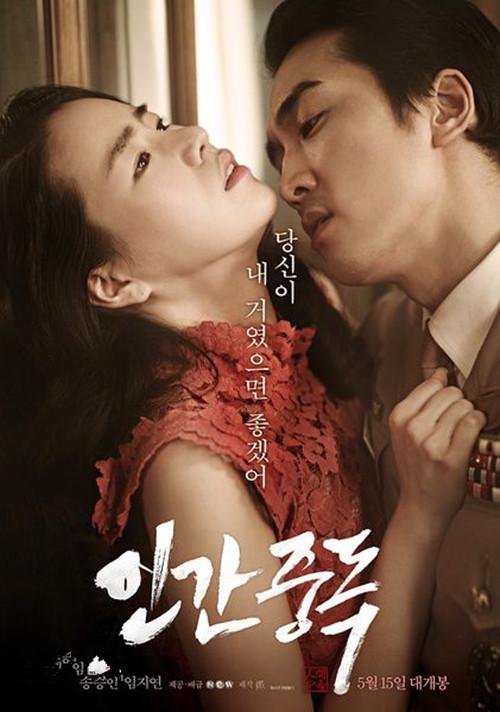 韩国电影人间中毒讲述了什么故事 人间中毒剧情详解